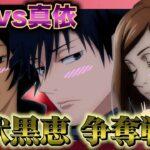 【呪術廻戦】女の闘い!バレンタイン伏黒争奪戦!!【声真似・アフレコ・LINE】