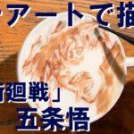 呪術廻戦【五条悟】をラテアートで描く ~ LatteArt【JUJUTSU KAISEN】