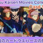 ありちんチャンネル 呪術廻戦のカードウエハースの開封動画 Let's open Jujutsu Kaiden Wafers