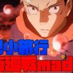 【呪術廻戦MAD】幻想小旅行×呪術廻戦 アニメ ~正しい生き方とは何か~