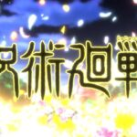 【MAD】呪術廻戦【バケモノダンスフロア】※イヤホン推奨