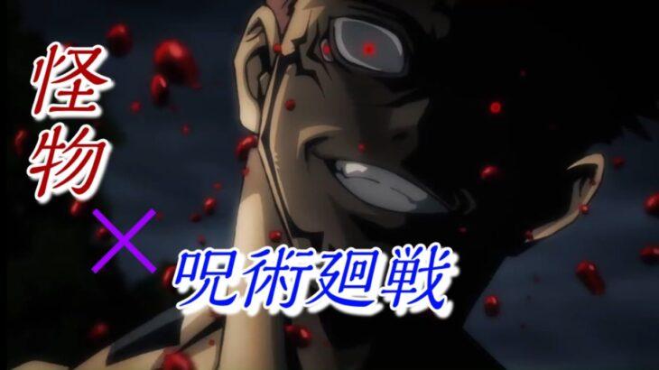怪物[ヨアソビ]×呪術廻戦 [MAD]