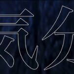呪術廻戦【MAD】りぶ:聖槍爆裂ボーイ
