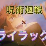 【MAD】呪術廻戦×ライラック