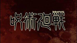 呪術廻戦MAD作ってみた!!