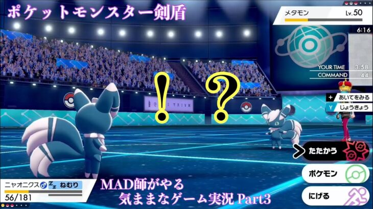 【ポケモン剣盾実況】MAD師がやる気ままなゲーム実況 Part3