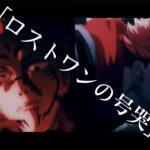 高画質【呪術廻戦MAD】呪術廻戦 ×「ロストワンの号哭 kradness.ver」