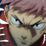 【セリフ入りMAD】大不正解×呪術廻戦~呪いを宿し、呪いを祓え~/Daifuseikai×jujutu kaisen
