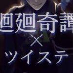 《ツイステMAD》呪術廻戦×ツイステOP風