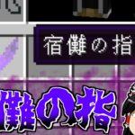 【呪術廻戦MOD】マイクラで呪いを宿し、呪いを祓え。#1 【ゆっくり実況】