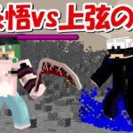 【Minecraft】五条悟で上弦の陸を倒す!!呪術廻戦の五条悟で鬼滅の刃サバイバル!!#4