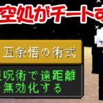 【Minecraft】五条悟の無量空処がチートすぎる!!五条悟や虎杖、狗巻の全ての術式を使える呪術廻戦&鬼滅の刃MODサバイバル!!#2 -DEMON SLAYER Kimetsu no Yaiba-