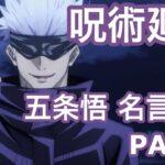 【呪術廻戦】五条悟【名言集PART1】