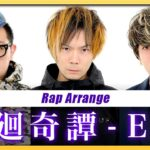 【Rap ver.】廻廻奇譚 – Eve【アニメ『呪術廻戦』オープニング】Arranged by UNEEK ARTS