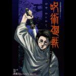 呪術廻戦 – Raw 第137話  FULL | Jujutsu Kaisen raw Chapter 137 FULL RAW