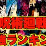 【呪術廻戦】最強を決める!!キャラクター強さランキングTOP10【ネタバレ注意】