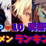 【呪術廻戦】イケメンキャラクターランキングTOP10