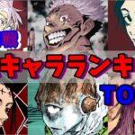 【呪術廻戦】最強キャラランキングTOP10【ネタバレ2021】