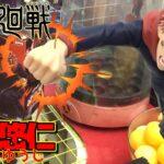 呪術廻戦【UFOキャッチャー】呪祓ノ術 虎杖悠仁 初プライズフィギュア登場!(獲って!開封!紹介!)いたどりゆうじ