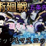 【呪術廻戦】缶バッジ&マスコット ぬいぐるみ クレーンゲーム UFOキャッチャー 五条先生最強説!!尊いィイイイイ!!!