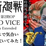 VIVID VICE / Who-ya Extended (呪術廻戦 アニメ第2期OP)サックスで吹いてみた。