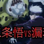 【呪術廻戦】五条悟 VS 漏瑚 戦闘シーン