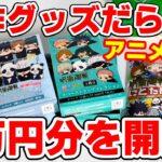 【呪術廻戦】1万円分の新作人気グッズ開封!にとたん、Vivimusなど!おにぎりケースまで登場!?