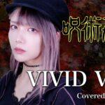 【呪術廻戦】Who-ya Extended – VIVID VICE (SARAH cover) / Jujutsu Kaisen OP2 FULL