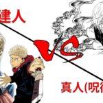 【呪術廻戦】呪術廻戦漫画 虎杖悠仁 and 七海建人対 真人(呪術廻戦) Yuji Itadori and Nanami VS Mahito Full Fight