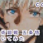【呪術廻戦】五条悟をcopicで描いてみた/Jujutsu Kaisen Gojo Satoru I drew it/주술 廻 전 고조 깨달음 그려 보았다