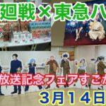 呪術廻戦 アニメ放送記念フェア第2弾in東急ハンズ行ってきた!