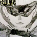 【呪術廻戦】 五条 悟 描いてみた! 「大丈夫…僕最強だから」  jujutsu kaisen