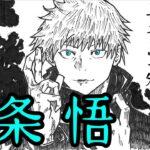 【呪術廻戦】五条悟先生をアナログで描いてみた/jujutsukaisen Drawing Satoru Gojo