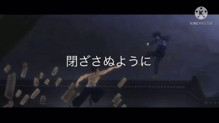 呪術廻戦mad