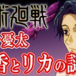 【呪術廻戦】乙骨憂太 里香とリカの謎【呪術廻戦考察】