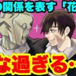 【呪術廻戦】メカ丸の『花言葉』が切な過ぎる…!!もしかしたら◯◯のタイミングも仕組まれていた!?