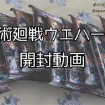 開封動画 | 呪術廻戦ウエハース