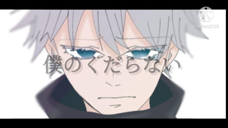 【呪術廻戦】【手描き】五悠/三文小説
