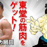 『呪術廻戦』東堂葵の上腕二頭筋を作ろう!ジャンプを使ってトレーニング【リアルマンガ再現】 ⚔
