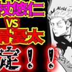 【呪術廻戦】主人公対決が確定!今週のジャンプに隠された大ヒント!