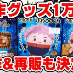 【呪術廻戦】新作グッズ1万円分を開封!はぐキャラコレクション、ふわコロりん、キャンディマスコットなど!