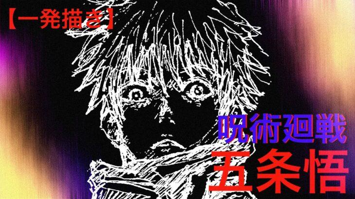 【呪術廻戦】五条悟 のイラストを一発描きで描いてみた!
