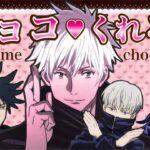 【呪術廻戦】五条悟「チョコくれる?💕」