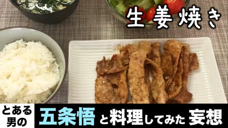 【呪術廻戦】五条悟と料理をしたらこんな感じだろうか【声真似】【生姜焼き】