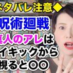 【ネタバレ注意!】呪術廻戦・真人のアレ!サイキックの見解