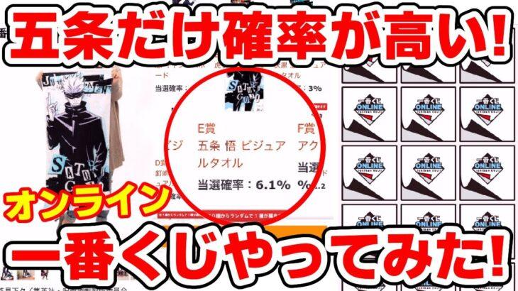 【呪術廻戦】一番くじオンラインやってみた!実店舗との違いは?10回勝負!!