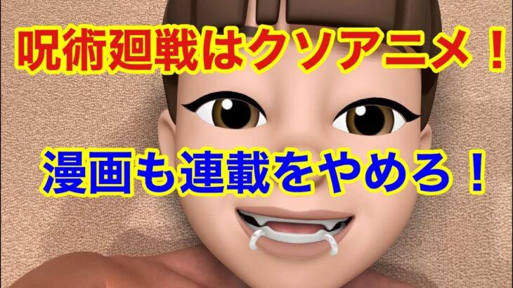呪術廻戦はクソゴミアニメ❗️漫画も連載やめろ❗️38話・ネタバレ・つまらない・クソアニメ)