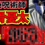 【呪術廻戦】乙骨の術式は「〇〇」!?術式反転が使える…?【ネタバレ注意】