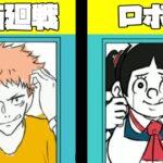 「呪術廻戦」のパロディーで話題の漫画!「僕とロボコ」五条悟の嫁!!【漫画レビュー】