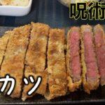 【呪術廻戦】五条悟と料理をしたらこんな感じだろうか【声真似】【牛カツ】